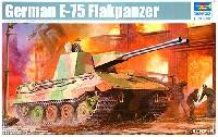 ドイツ軍 E-75 対空戦車 クロコダイル