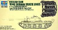 トランペッターアーマートラックス連結キャタピラロシア戦車 1946 580mm 履帯 (T-54/55/62/ZSU-57-2系列用)