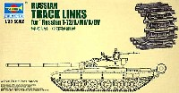 トランペッターアーマートラックス連結キャタピラロシア戦車用 履帯  (T-72系列用)