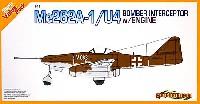 Me262A-1a/U4 ボマーインターセプター w/エンジン