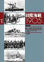 大日本絵画船舶関連書籍日露開戦 1905 Vol.1 旅順編