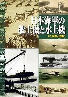 大日本絵画航空機関連書籍日本海軍の艦上機と水上機 その開発と戦歴