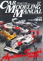 ホビージャパンカーモデリングマニュアルカーモデリング マニュアル Vol.17