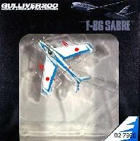 F-86F-40 第1航空団 (浜松基地) 戦技研究班 ブルーインパルス (02-7960)