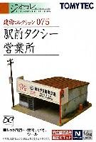 駅前タクシー営業所