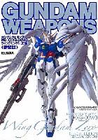 ホビージャパンGUNDAM WEAPONS (ガンダムウェポンズ)MG XXXG-00W0 ウイングガンダムゼロ 編 <新装版>