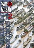 戦時輸送船ビジュアルガイド 2 日の丸船隊ギャラリー