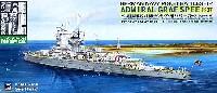 ドイツ海軍 装甲艦 アドミラル・グラーフ・シュペー 1937 (エッチングパーツ付)