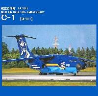 川崎 C-1 航空自衛隊 美保基地 50周年特別塗装機