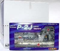 川崎 P-2J ネプチューン (おおわし) (1BOX=6個入)