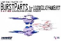 プラムプラスチックキットレジェンドシルバーホークバースト用 バーストパーツ (ダライアス バースト)