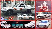 ハセガワウルトラ シリーズマットビハイクル (地球防衛機構 怪獣攻撃部隊 専用特捜車)