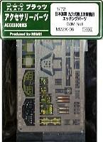 プラッツ1/72 アクセサリーパーツ日本陸軍 九六式陸上攻撃用 ディティールアップエッチングパーツ