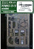 プラッツ1/72 アクセサリーパーツ日本陸軍 九九式双発軽爆撃機用 ディティールアップエッチングパーツ