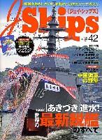 イカロス出版JシップスJシップス Vol.42