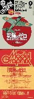 大日本絵画月刊 モデルグラフィックスモデルグラフィックス 2011年3月号 (ファインモールド製 1/72 零戦52型 後編 付録)