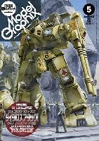 大日本絵画月刊 モデルグラフィックスモデルグラフィックス 2011年5月号