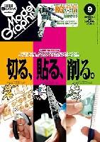 大日本絵画月刊 モデルグラフィックスモデルグラフィックス 2011年9月号
