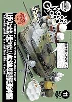 大日本絵画月刊 モデルグラフィックスモデルグラフィックス 2011年11月号