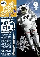 大日本絵画月刊 モデルグラフィックスモデルグラフィックス 2012年1月号