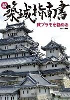 大日本絵画コミック・その他書籍続・築城指南書 -城プラモを極める-