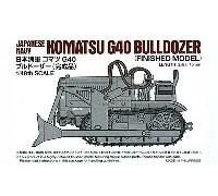 タミヤ1/48 ミリタリーミニチュアコレクション日本海軍 コマツ G40 ブルドーザー (完成品)