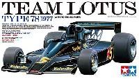 タミヤ1/20 グランプリコレクションシリーズチーム ロータス タイプ 78 1977 (エッチングパーツ付)