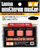 タミヤメイクアップ材タミヤ ウェザリングマスター Hセット (フィギュア用2/ペールオレンジ・アイボリー・ピーチ)