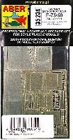 アベール1/35 AFV用エッチングパーツドイツ E-75 & E-50用 Vol.2 フェンダーセット (トランペッター用)