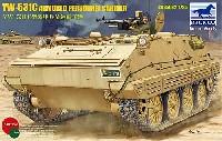 ブロンコモデル1/35 AFVモデルイラク軍 YW-531C 装甲兵員輸送車