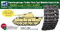 ブロンコモデル1/35 AFV アクセサリー シリーズドイツ パンター戦車 初期型可動キャタピラ