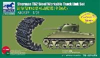 ブロンコモデル1/35 AFV アクセサリー シリーズシャーマン T62型 金属ストッパー型 可動キャタピラ