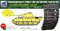 ブロンコモデル1/35 AFV アクセサリー シリーズドイツ パンター戦車用 後期型 可動キャタピラ