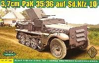 ドイツ 3.7cm Pak35/36 auf Sd.Kfz.10 1tハーフトラック 3.7cm対戦車自走砲