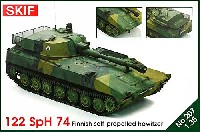 SKIF1/35 AFVモデルフィンランド SpH74 122mm 自走榴弾砲