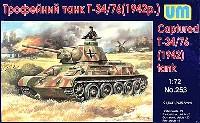ユニモデル1/72 AFVキットドイツ T-34/76 1942年型 鹵獲仕様