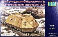 ユニモデル1/72 AFVキットドイツ 軽偵察型 ドライジーネ 無線機搭載型