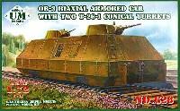 ユニモデル1/72 AFVキットロシア OB-3 装甲軌道列車 T-26-1砲塔 2砲塔搭載型
