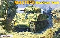 アメリカ M4 シャーマン 105mm榴弾砲搭載型