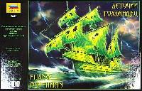 ズベズダ帆船フライング ダッチマン号 (幽霊船)