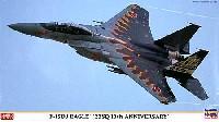 F-15DJ イーグル 23SQ 10周年記念スペシャルペイント
