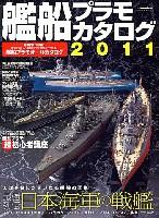 イカロス出版イカロスムック艦船プラモカタログ 2011