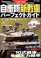 イカロス出版イカロスムック自衛隊新戦車パーフェクトガイド <Jグランド特選ムック>