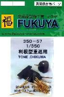 フクヤ1/350 真鍮挽き物パーツ (艦船用)日本海軍 重巡洋艦 利根型用 50口径3式20cm砲身 ・ 89式12.7cm高角砲砲身 (8本・8本)