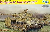 サイバーホビー1/35 AFV シリーズ ('39~'45 シリーズ)ドイツ軍 4号戦車G型 1943年 4-5月生産型 (Pz.Kpfw.4 Ausf.G) (スマートキット)