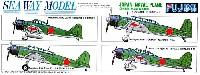 フジミ1/700 シーウェイモデル日本海軍 空母艦載機 (64機セット)