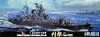 フジミ1/700 特シリーズ日本海軍重巡洋艦 利根 1945年