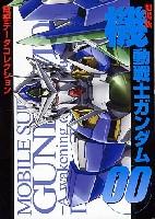 アスキー・メディアワークスデータコレクション機動戦士ガンダム00 劇場版