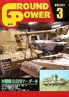 ガリレオ出版月刊 グランドパワーグランドパワー 2011年3月号