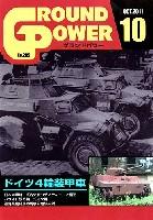 ガリレオ出版月刊 グランドパワーグランドパワー 2011年10月号